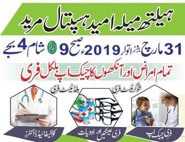 Health Mela at Hope Hospital, Chakwal - March 2019